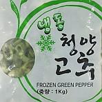 (냉동)청양고추